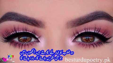 wo ghazab ka khumar liye phirtay hain aankhon main