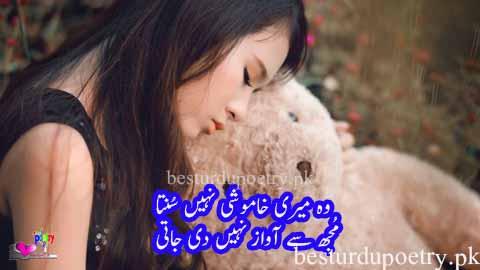 wo meri khamoshi nahi sunta