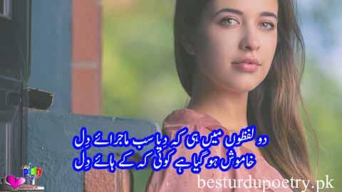 do lafzon main hi keh diya sab majra-e-dil - dil poetry in urdu