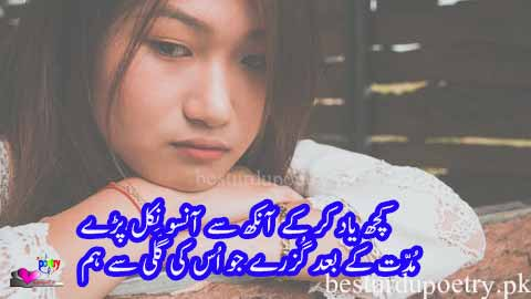 kuch yaad kar kay ankh say anso nikal parray - sad poetry in urdu