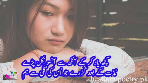 kuch yaad kar kay ankh say anso nikal parray - sad poetry in urdu