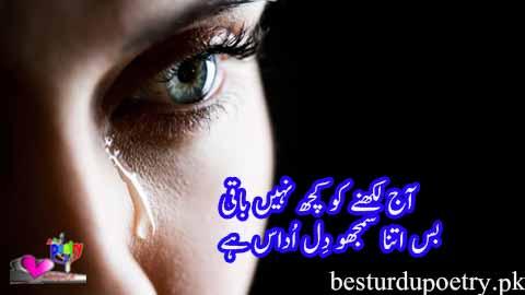 aaj likhnay ko kuch nahi baqi - sad poetry in urdu
