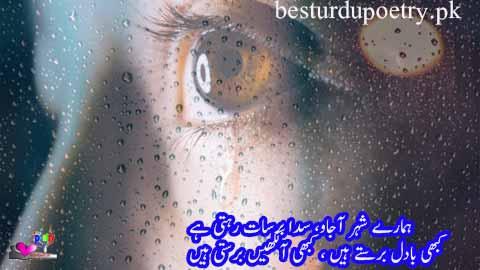 hamary shehar aa jao sada barsat rehti hai - barish poetry in urdu