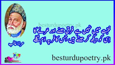 Muhabbat main nahi hai farq jeenay aur marnay ka