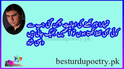 Tumhara Naam Likhnay Ki Ijazat Chhin Gayi Jab Sey