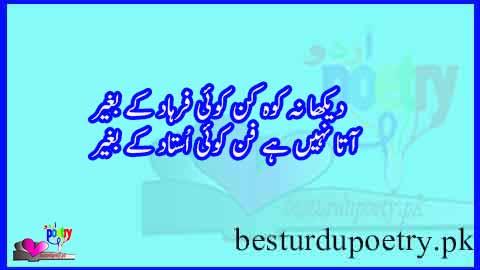 aata nahi hai faan koi ustad kay bagher - poetry for teachers in urdu