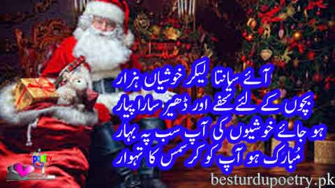 urdu poetry about christmas day
