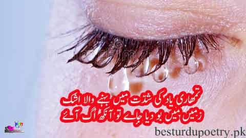 tumhari yaad ki shidat main behnay wala ashk
