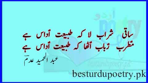 saqi sharab la k tabiyat udaas hai lyrics