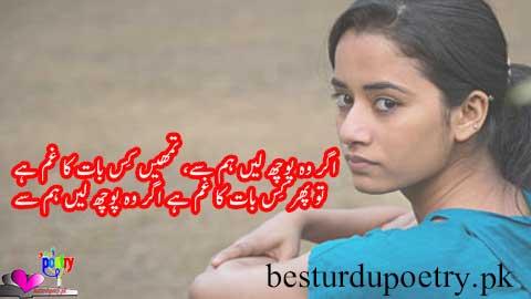 gham poetry in urdu