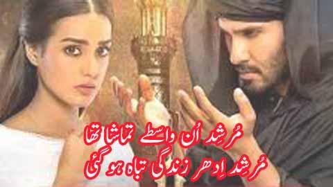 murshid un wastay tamasha tha - murshad shayari