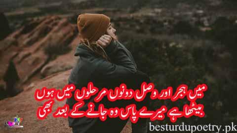 hijar poetry in urdu 2 lines