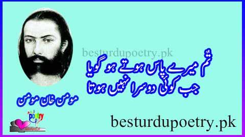 momin khan momin poetry in urdu