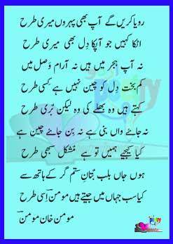 ghazal lyrics roya karain gaiy