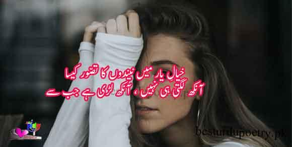 ankh lagti hi nahi, ankh larri hai jab say