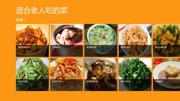 營養老人餐 for Windows 8 and 8.1