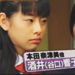 酒井響子は本仮屋ユイカの親友で金八先生共演者の谷口響子?今現在の ...
