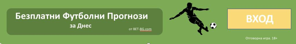 Футбол Спорт Новини Прогнози Резултати Статистика bet-bg.com