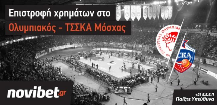 PR_Olympiakos_CSKAMoscow_743x360