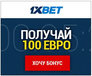 Рабочие сайты 1хбет 1xbet2021.ru