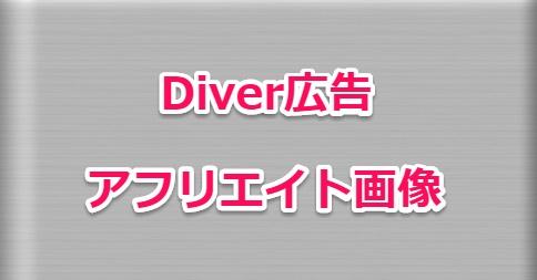 Diver広告アフリエイト画像-2