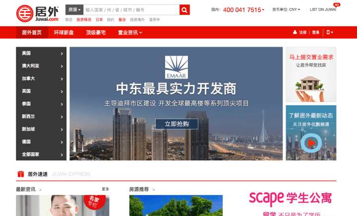 Founders of China's Largest International Real Estate Portal Have Left The Game