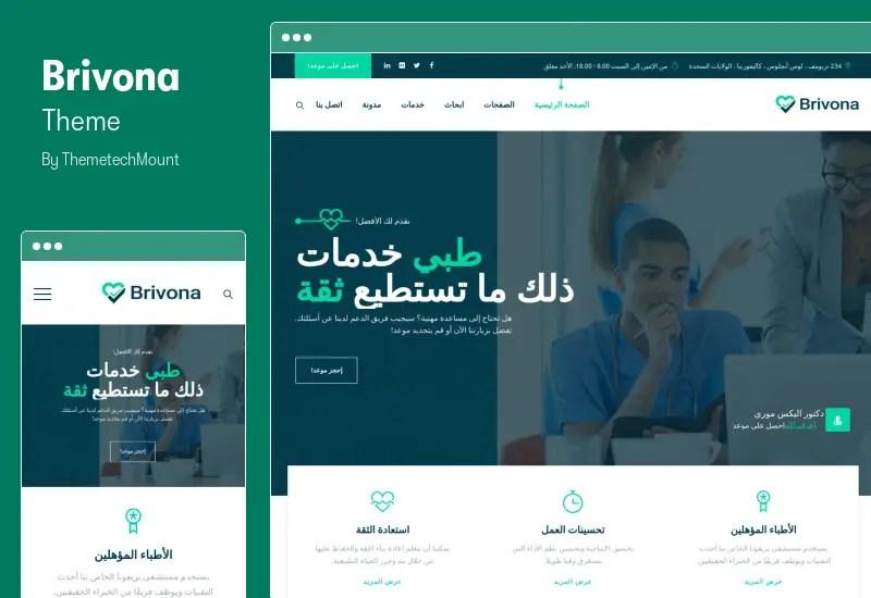 Brivona Theme - RTL Medical, Health and Hospital WordPress Theme