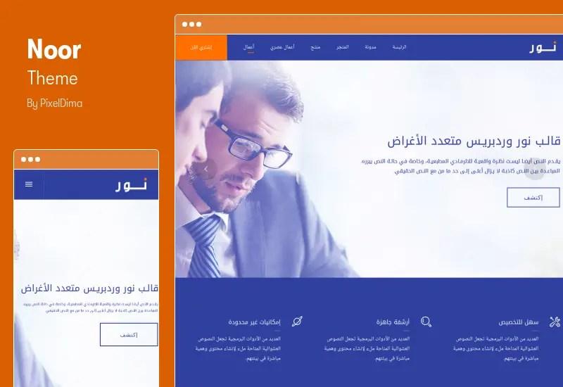 Noor Theme - RTL Multi-Purpose WordPress Theme