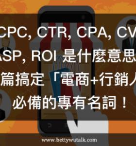 CPC, CTR, CPA, CVR, ASP, ROI 是什麼意思?一篇搞定電商行銷人必備的專有名詞!
