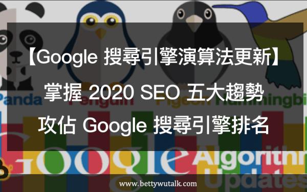 Google搜尋引擎演算法更新!掌握 2020 SEO 五大趨勢,攻佔 Google 搜尋引擎排名