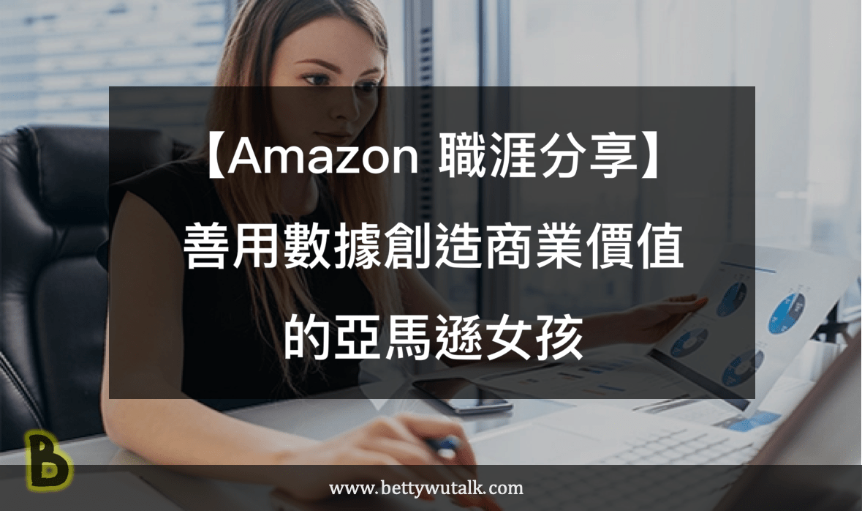 Amazon 職涯分享-善用數據創造商業價值的亞馬遜女孩