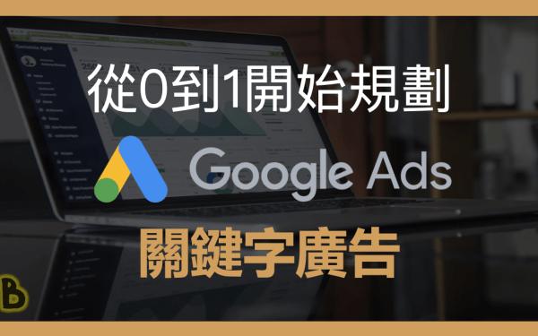 從0到1開始規劃Google關鍵字廣告