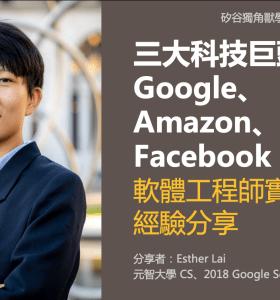 Facebook, Amazon, Google 總部 工程師實習面試分享