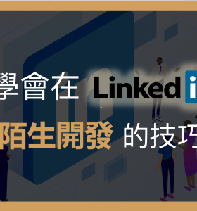 6招學會在LinkedIn上陌生開發的技巧