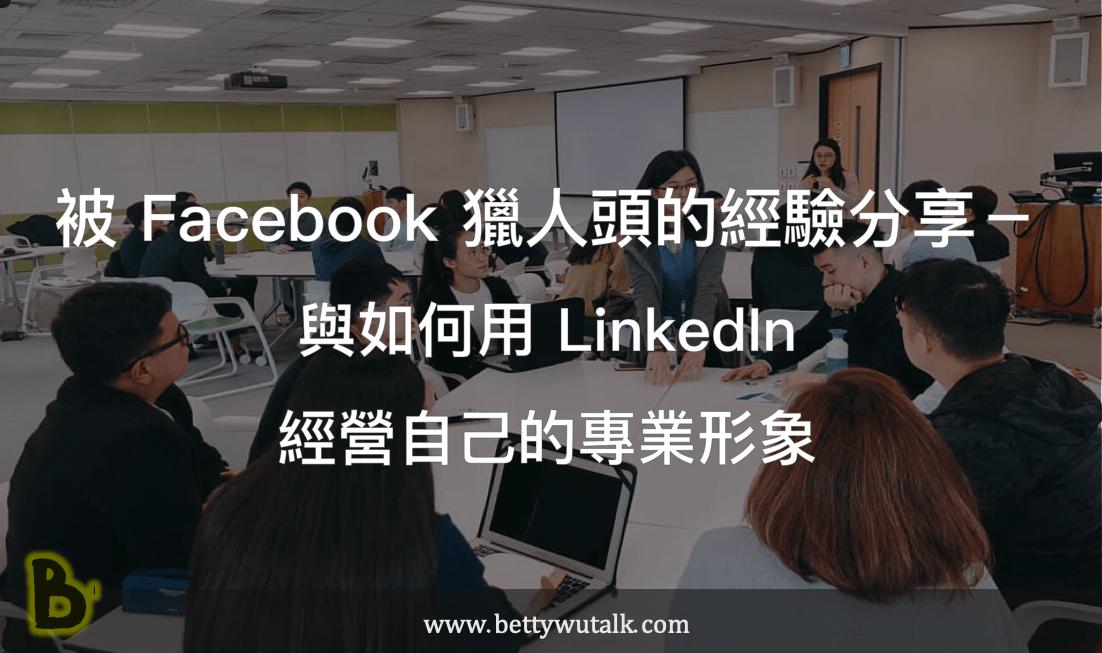 被 Facebook 獵人頭的經驗分享與如何用 LinkedIn 經營自己的專業形象 – Betty 貝蒂的行銷.商業.交易
