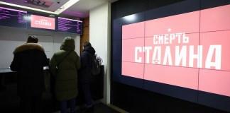 Полицейские наведались в кинотеатр «Пионер» из-за «Смерти Сталина»