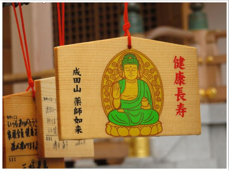 Naritasan Temple Amulets and Charms