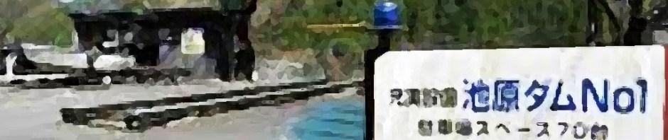 奈良県・池原ダム(Y企画釣果)