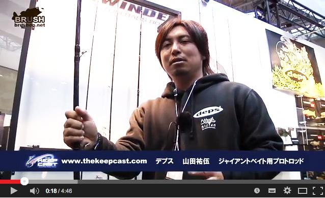 yamada-yugo-deps-giant-baits