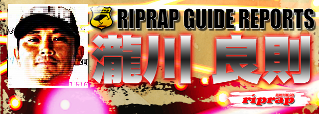 riprap-guide-reports