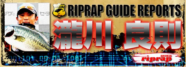 riprap-guide-report-2016-3