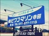 biwkao-marine-mnami