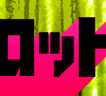 フィッシングトレイン (ゲスト:DAIWAワークス) 2