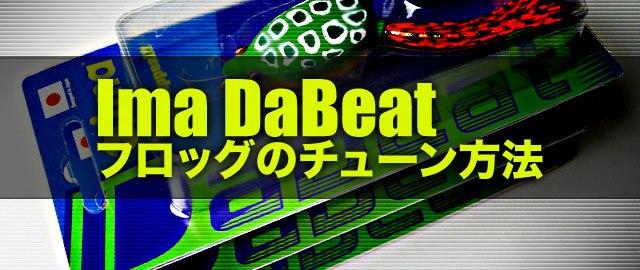 Ima Dabeat (アイマ ダビート) フロッグのチューン方法紹介!! 23