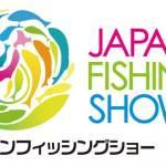 フィッシングショー2017チケット販売中!! (つり具のブンブン・大津店)