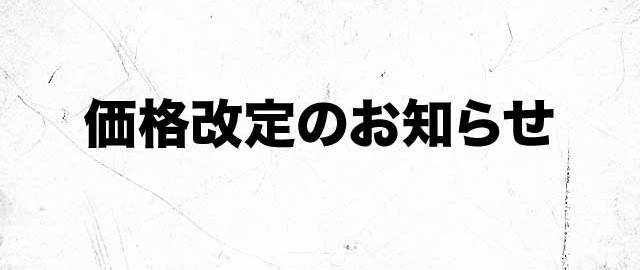 ガイドサービス料金改定のお知らせ 3