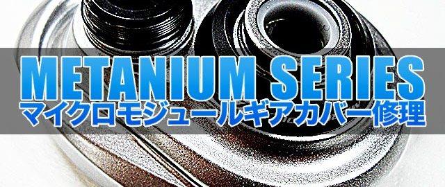 シマノメタニウム ギアカバーの修理 写真