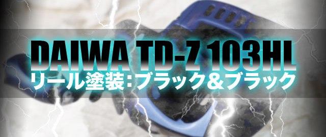 ダイワ TD-Z 103HL レペイント塗装