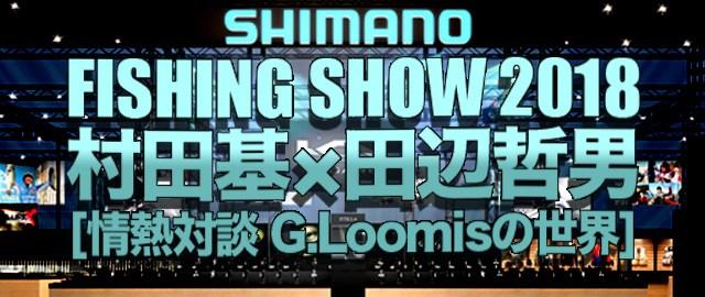 フィッシングショー2018 in 横浜セミナー   村田基×田辺哲男