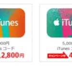 3円携帯2台ゲット SoftBankがiTunesコードで・・・MNP弾としても!